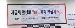 이통유통협회, 단말기 완전 자급제 논의로 통신비 인하 이슈 실종
