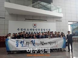<산동성은 지금>칭다오총영사관, 통일 공공외교 행사 개최