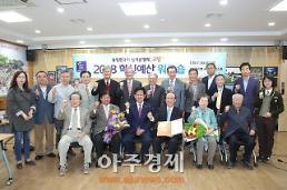 '이융조 박사' 5020년 고양가와지볍씨 출토 공로로 고양시 명예시민증 수여