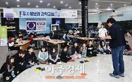 한국GM, 쉐보레 자동차 과학 교실 열어