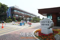 광명시 광명동굴 지방정부 상생협의회 발족
