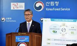 김재현 산림청장 산림분야서 일자리 일자리 6만개 만든다…사람중심 산림자원순환경제 추진