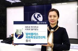 신한은행 알파플러스 외화특정금전신탁 출시