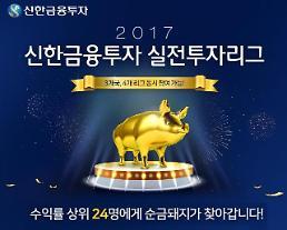 신한금융투자 韓·美·中 주식 실전투자리그 개최