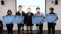 고양지식정보산업진흥원, 창업 스텝업 경진대회 개최