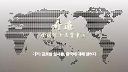 [인민화보] 글로벌 원사들, 중국에 대해 말하다