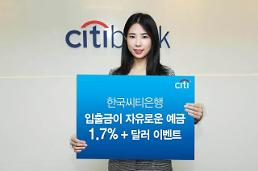 씨티은행, 자산관리 통장 특별금리 이벤트