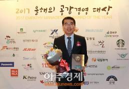 광명시 '2017 올해의 공감경영 대상' 수상