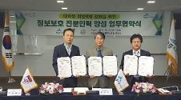 세종시·고려대·홍익대,'정보보호 인력 양성'업무협약