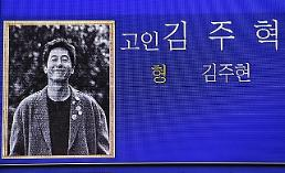 故 김주혁 빈소 들어서기 전부터 오열한 데프콘·차태현…옛연인 김지수도 조문