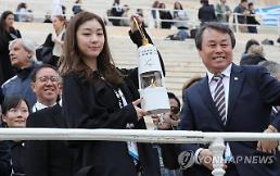 [평창올림픽 G-100]그리스 떠난 성화, 30년 만에 평창의 품으로…첫 발은 김연아