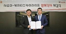 KT스카이라이프-샤오미, IoT 사업 공동진출