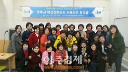양주시, 여성친화도시 서포터즈 워크숍 개최