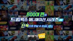 케이블TV VOD, 드림웍스 애니메이션 VOD 이벤트
