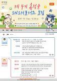 홍성군, 제4기 홍성군 SNS 서포터즈 모집!