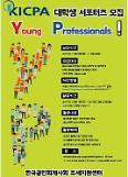 공인회계사회, 대학생 서포터즈 YP 모집