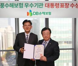 DB손보, 풍수해보험 대통령 표창 수상