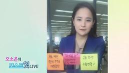 [아주동영상][오소은의 포스트잇LIVE] 11월9일(목) 빠르게 살펴보는 뉴스