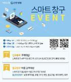 신한생명, 스마트창구 앱 고객 경품 증정 이벤트