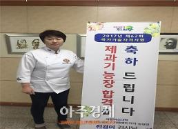 의왕도시공사 여성대학 전경미 강사 '제과기능장' 시험 합격!