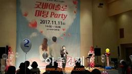 충남도, 선남선녀 '굿바이 솔로 미팅 파티' 열렸다