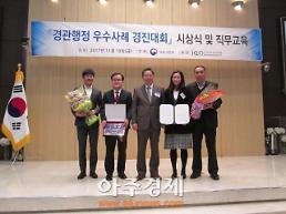 안산시 국토부 주관 경관행정 평가 우수상 수상
