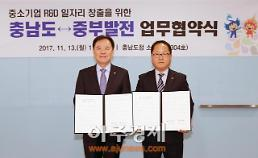 충남도 '중소기업 R&D 일자리 창출' 힘 모은다
