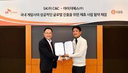 SK㈜ C&C-아이지에스, 클라우드 기반 게임사 전용 글로벌 게임 솔루션 패키지 공개