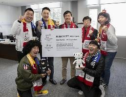 연예인 응원단 '화이트 타이거즈', 평창 홍보 서포터스로 위촉