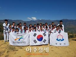 성남시청소년재단 네팔 심빠니 마을 봉사활동
