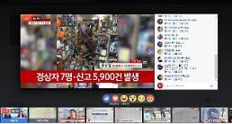 케이블TV, 포항 지진 피해 신속대응 보도 '호평'
