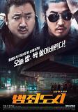 범죄도시 오늘(16일) IPTV·VOD 극장동시상영 서비스 오픈