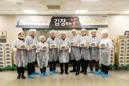 예술의전당, 김장 김치 전달로 이웃사랑 실천