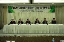 웰크론한텍, '폐기물 자원화' 신사업 박차…고형폐기물 기술 전문가 '토론' 진행