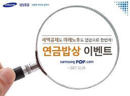 삼성증권, 연말까지 연금밥상 이벤트 진행