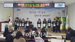 양주시, 제59회 4-H회 경진대회 성황리 개최