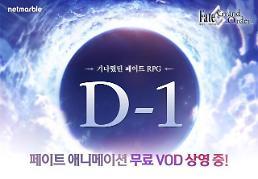 넷마블, 페이트·그랜드 오더 출시 임박...페이트 애니메이션 무료 상영