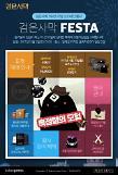 카카오게임즈, 검은사막FESTA 내달 2일 개최...입장권 한정 판매