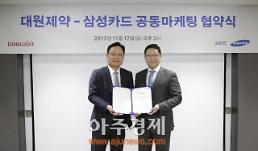 대원제약, 삼성카드와 공동마케팅 업무협약 체결