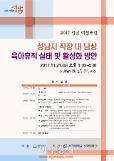성남시 남성 육아휴직 활성화 나선다.