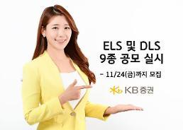 KB증권 24일까지 ELS‧DLS‧DLB 9종 공모