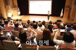성남시청소년재단 평화학교 활동보고회 개최
