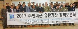 경기도, 주한미군 유관기관 정책 토론회개최