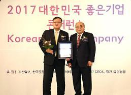 신한은행, 대한민국 좋은기업 4년 연속 은행부문 1위 선정