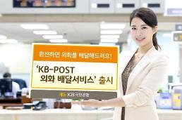 KB국민은행, 우정사업본부 제휴 외화 배달서비스 개시