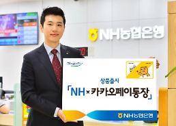 NH농협은행, NH x 카카오페이통장 출시