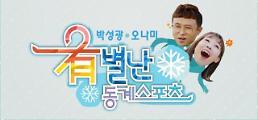 케이블TV VOD 자체예능 '박성광 오나미의 유별난 동계스포츠' 유맥스 방송