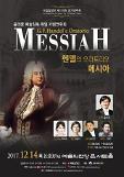 국립합창단, 송년음악회 헨델의 오라토리오 메시아 공연
