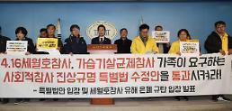 세월호 유가족,유골 은폐 의혹에박근혜 정권 시절 진실은폐 전원 조사하라