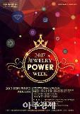 악세사리 할인행사 '2017 주얼리 파워위크' 26일 열려